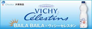 VICHY CELESTINS(ヴィシーセレスタン)